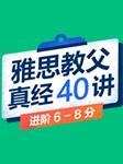 雅思教父真经40讲:进阶6到8分-刘洪波,杨帅,李凤君-知乎(智者天下)