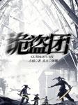 诡盗团(民国版怨屋本铺)-吉羽-真吾