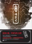 京城情报司-季灵-焱