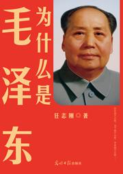 为什么是毛泽东(写给不甘平凡的奋斗者)-任志刚-播音刘东