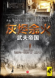灰烬余火1:武夫帝国-[美]萨巴·塔希尔-播音赵兰