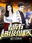 都市超级仙医-辉二-骤雨惊弦,DJ剑涛,梦圆.