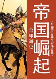 全球通史:帝国崛起(公元前500年至公元500年)-郭方-播音东北老酸菜