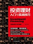 投资理财入门与实战技巧(30岁前实现财务自由)-李昊轩-小易