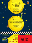 小王子三部曲(解读)-读客熊猫君-读客熊猫君