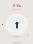锁与匙-[英]托马斯·德·昆西-先生名叫浩浩