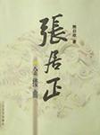 张居正(三):金缕曲-熊召政-周建龙