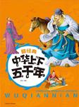 中华上下五千年故事-宋歌-播音牵线