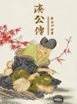 张金山:济公传(完整版)-郭小亭-张金山