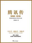 腾讯传(官方唯一授权传记)-吴晓波-蓝狮子FM