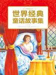 世界经典童话故事集-凯丝•杰维特,盖比•戈德萨克-黎子