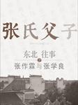 张氏父子-杨景华-沈阳出版社
