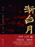 漸臺月1:狼山獵火(西漢歷史傳奇)-喬岳-紀涵邦
