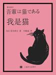 我是猫(上海译文版)-夏目漱石 译者:刘振瀛-译文有声