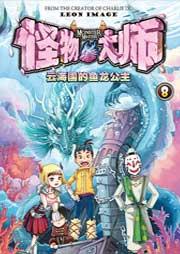 怪物大师8:云海国的鱼龙公主-雷欧幻像-播播哥