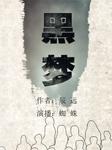 黑梦(揭秘传销骗局)-辰远-飞翔时代