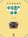 中华遗产故事-聂昕-去听