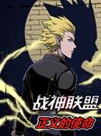 赛尔号战神联盟3:正义的使命-淘米动画-王慕城