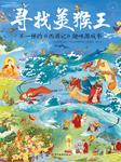 尋找美猴王:不一樣的趣味《西游記》-吳承恩-播音張漢平