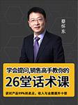学会提问,销售高手教你的26堂话术课-蔡怀东-少聪