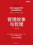 管理故事与哲理(听故事轻松学管理)-《中外管理》杂志-联合读创