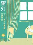 窗灯(青山七惠作品)-[日]青山七惠-译文有声