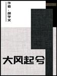 大风起兮-胡学文-张秀程,常文涛
