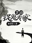 茅山捉鬼专家-仲孝轩-雁栖鸣,哈哈笑