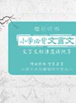 范读纯享|小学必背文言文-孔子、孟子等-华东理工大学出版社