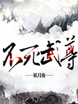 不死武尊-妖月夜-修真隱士