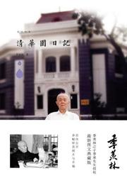 清华园日记-季羡林-舒畅sc