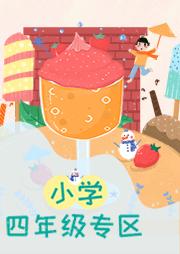小学四年级成长故事-江湖大盗-美可玩故事