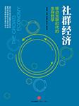 社群经济:移动互联时代的生存哲学-徐远重,李骏翼,莫子笑-播音赵玉敏