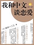 我和中文谈恋爱(新井一二三作品)-[日]新井一二三-译文有声,播音沐澄