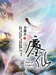 鏖仙-花静开-孙悟空老师657356149