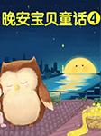 口袋故事:晚安宝贝童话(四)-金建华-工程师爸爸