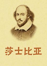 莎士比亚-京商文化-京商文化