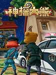 神探大熊(1-9合集)-王宏-呼噜博士