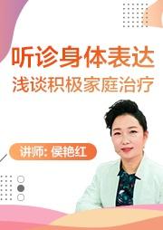 听诊身体表达:浅谈积极家庭治疗-侯艳红-侯艳红老师