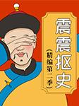 震震抠史:历史如此好玩(精编版)-王震震-娱悦佳音