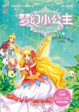 夢幻小公主(第三季)-玖金-花爺