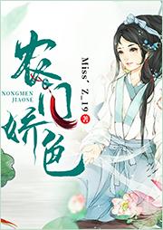 农门娇色-Miss、Z_19-主播大熊猫