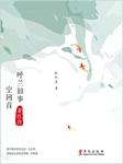 萧红传:呼兰旧事空回首-张庆龙-中版去听