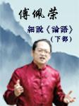 傅佩荣细说《论语》(下部)-傅佩荣-傅佩荣
