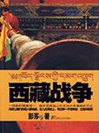 西藏战争-杨志军-大宝