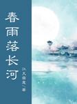 春雨落长河(全二册)-江天雪意-浙里声愉工作室