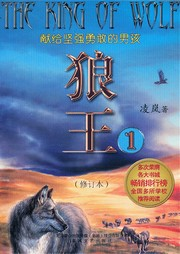 狼王(3册合集)-凌岚-仲维维