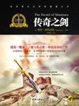 沙娜拉之剑I:传奇之剑-[美] 特里•布鲁克斯-孟东儒