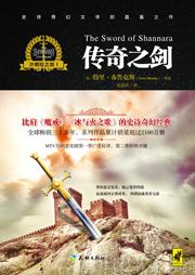 沙娜拉之劍I:傳奇之劍-[美] 特里?布魯克斯-孟東儒