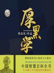 李宗吾厚黑学(会员免费)-(民国)李宗吾-峻宇